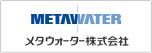 メタウォーター株式会社